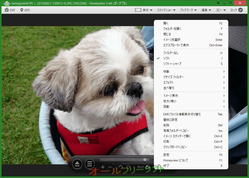 Honeyview--右クリックメニュー--オールフリーソフト