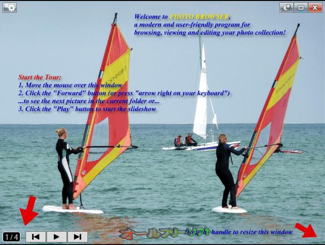 Photo Browser--初回起動時--オールフリーソフト