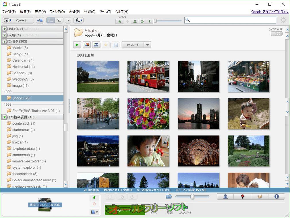Picasa--起動時の画面--オールフリーソフト