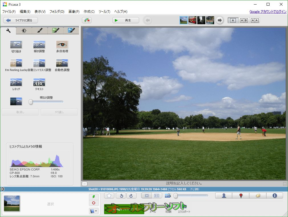 Picasa--編集--オールフリーソフト