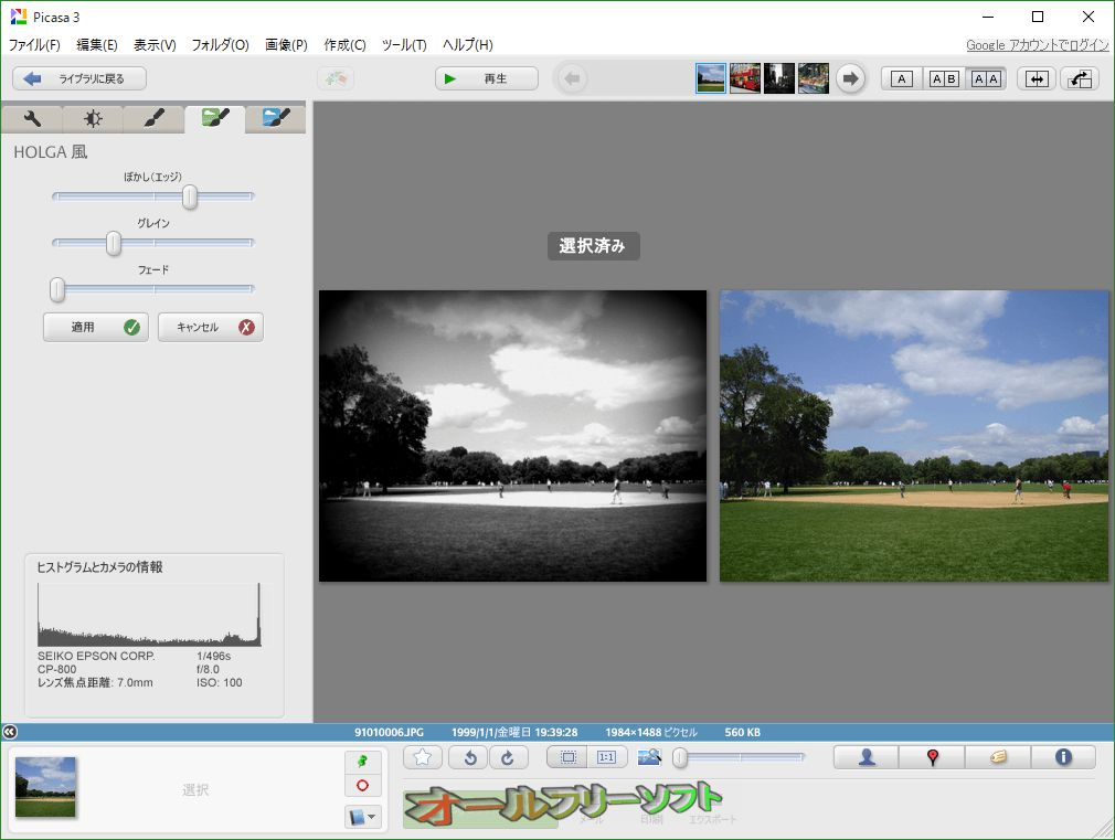 Picasa--並べて編集--オールフリーソフト
