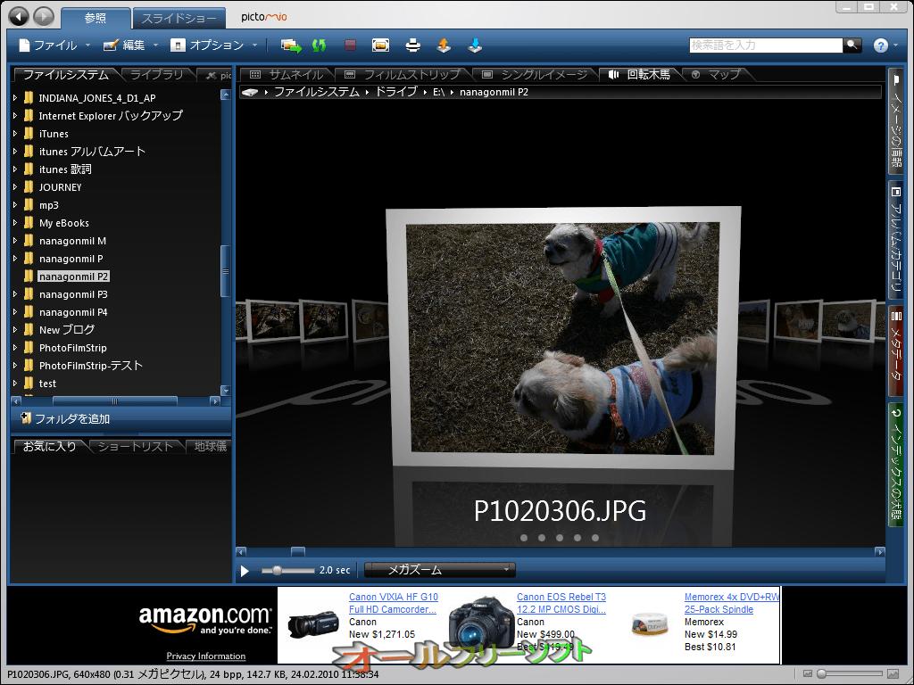 Pictomio--回転木馬--オールフリーソフト