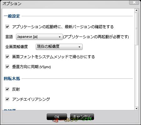 Pictomio--オプション--オールフリーソフト
