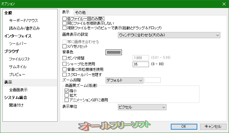 XnView--オプション--オールフリーソフト