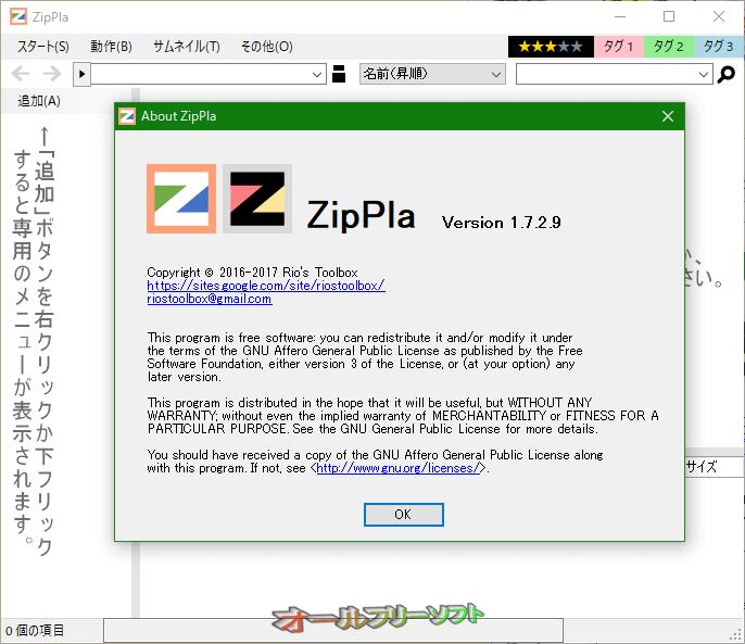 ZipPla--About--オールフリーソフト