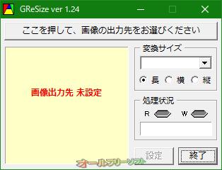 GReSize--起動時の画面--オールフリーソフト