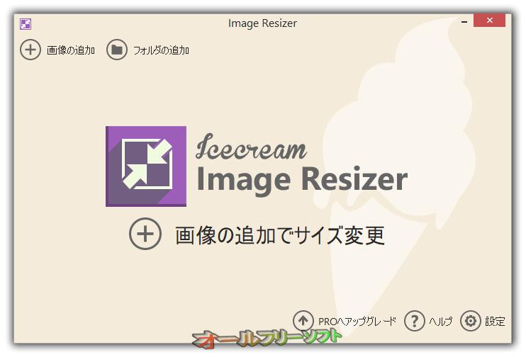 Icecream Image Resizer--起動時の画面--オールフリーソフト