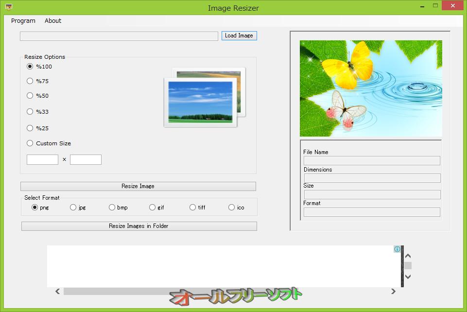 Image Resizer--起動時の画面--オールフリーソフト