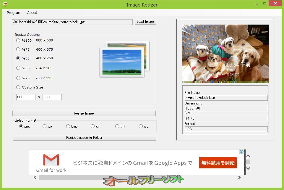 Image Resizer--画像追加後--オールフリーソフト