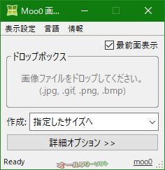 Moo0 画像サイズ変換器--起動時の画面--オールフリーソフト
