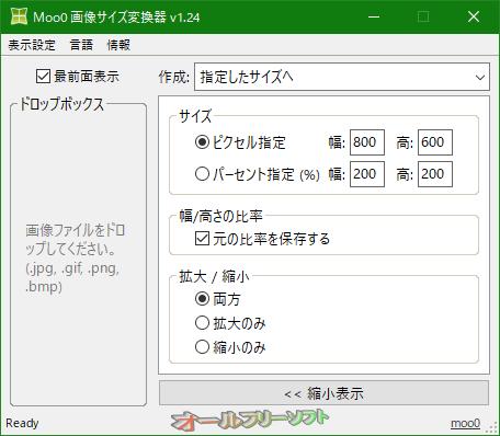 Moo0 画像サイズ変換器--詳細オプション--オールフリーソフト