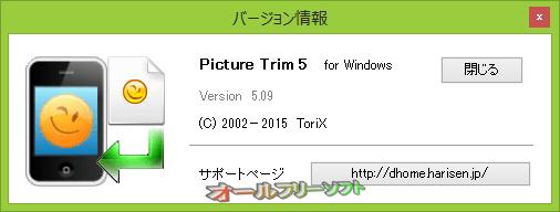 Picture Trim--バージョン情報--オールフリーソフト