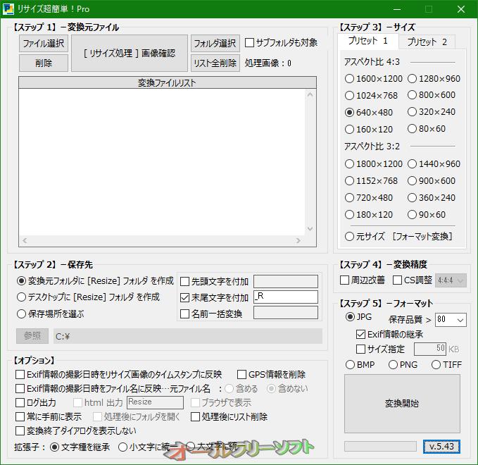 リサイズ超簡単!Pro--起動時の画面--オールフリーソフト