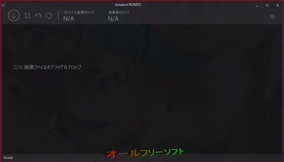 Voralent Romeo--起動時の画面--オールフリーソフト