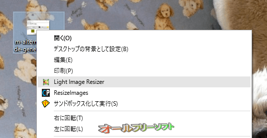 Light Image Resizer--右クリックメニュー--オールフリーソフト