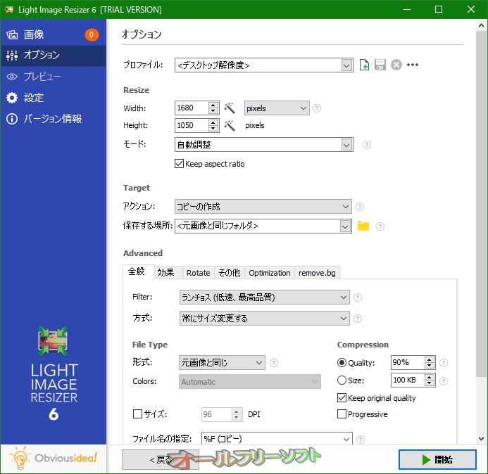 Light Image Resizer--メインウィンドウ--オールフリーソフト