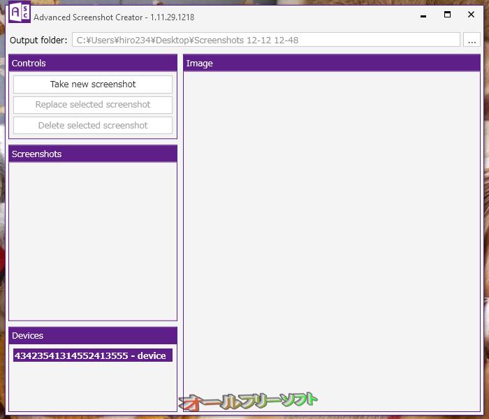 Advanced Screenshot Creator--起動時の画面--オールフリーソフト