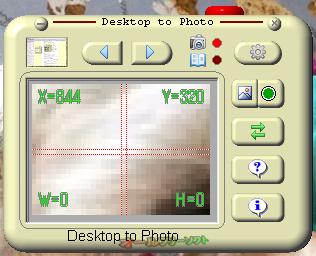 Desktop to Photo--精細モード--オールフリーソフト