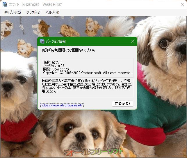 窓フォト--バージョン情報--オールフリーソフト