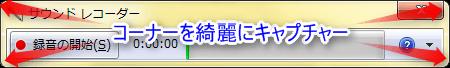Screenpresso--オールフリーソフト