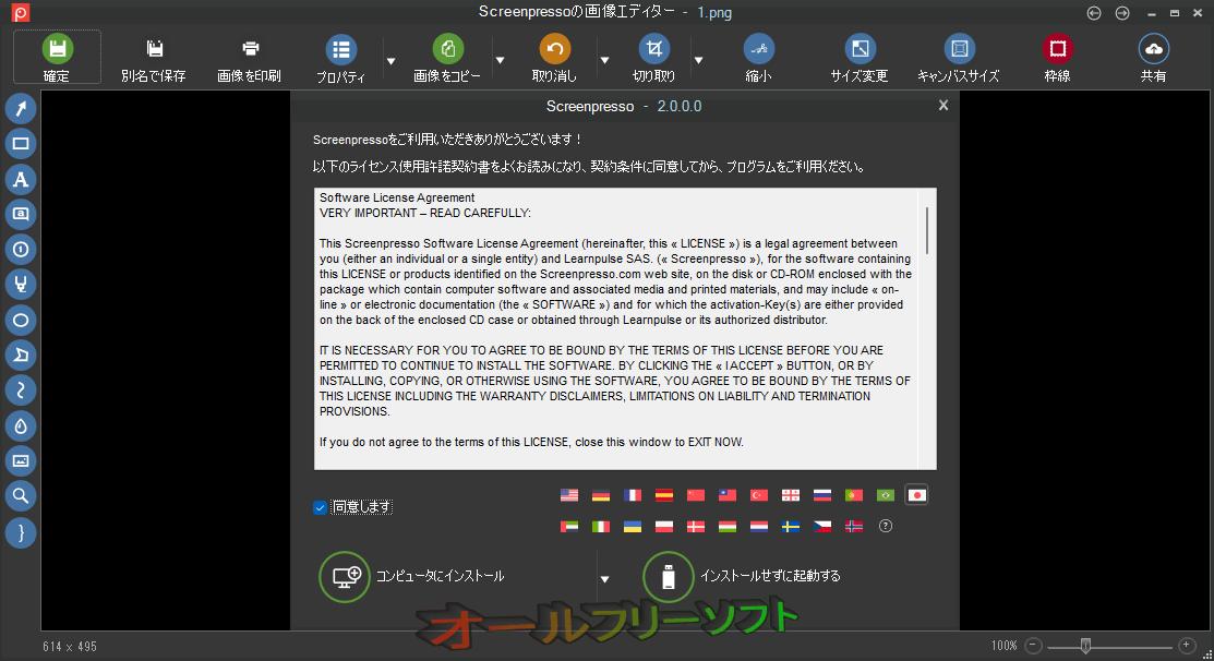 Screenpresso--エディタ--オールフリーソフト