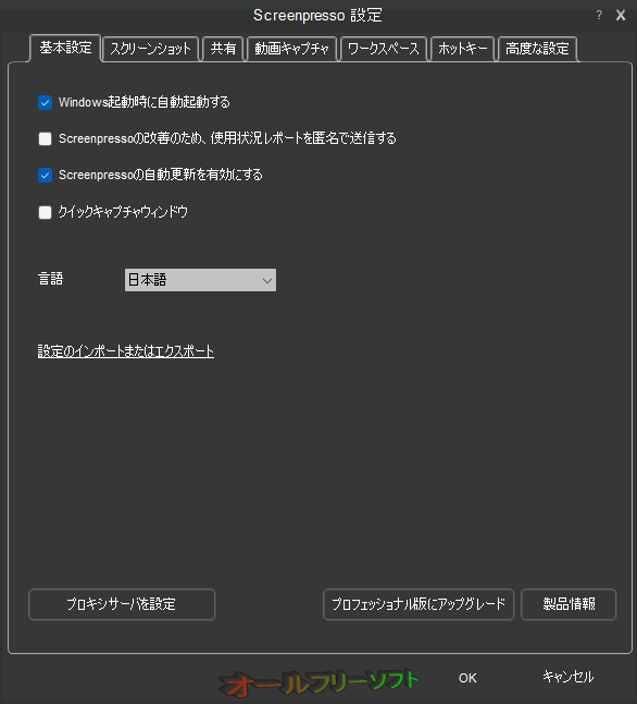 Screenpresso--設定--オールフリーソフト