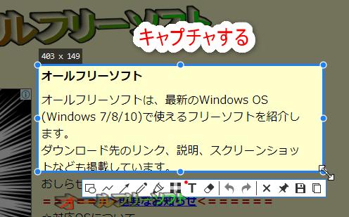 Snipaste--オールフリーソフト