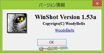 WinShot--バージョン情報--オールフリーソフト