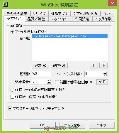 WinShot--環境設定/基本設定--オールフリーソフト