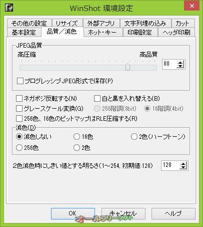 WinShot--環境設定/品質・減色--オールフリーソフト
