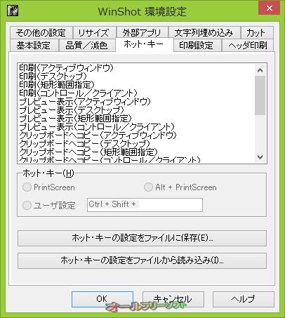 WinShot--環境設定/ホット・キー--オールフリーソフト