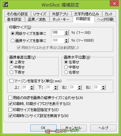 WinShot--環境設定/印刷設定--オールフリーソフト