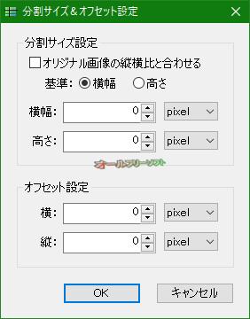 E-cutter--オールフリーソフト