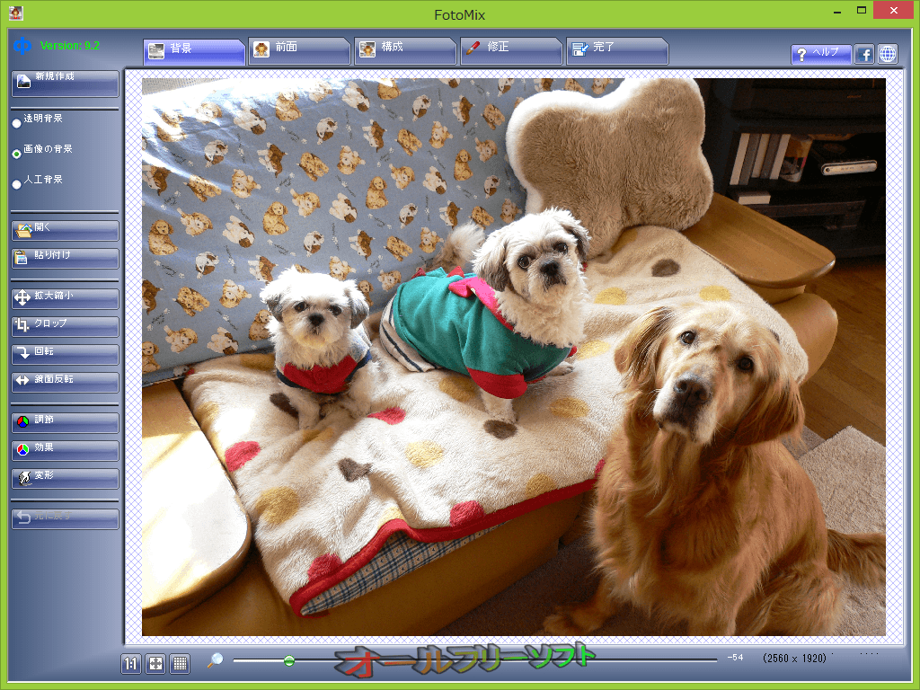 FotoMix--背景--オールフリーソフト