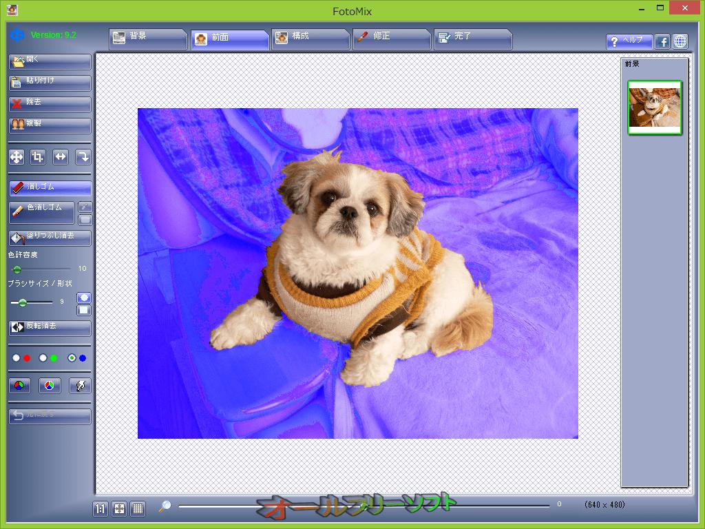 FotoMix--前面--オールフリーソフト
