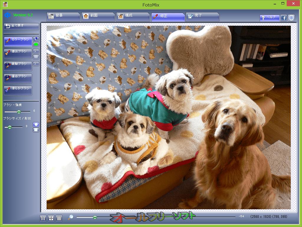 FotoMix--修正--オールフリーソフト