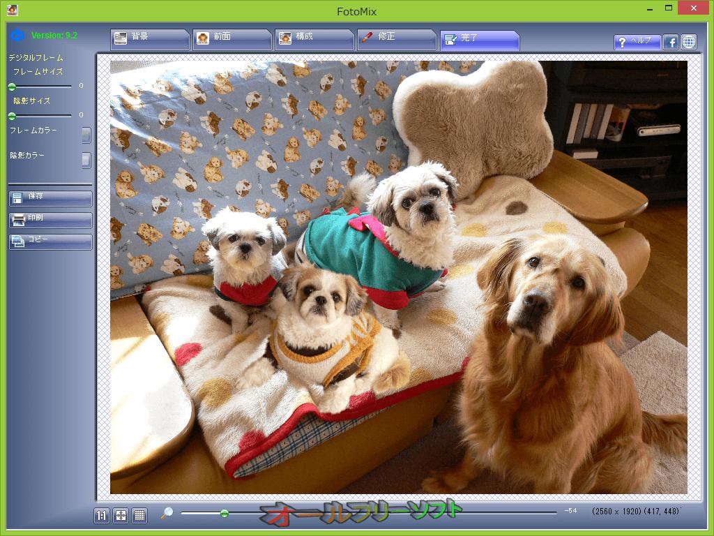 FotoMix--完了--オールフリーソフト