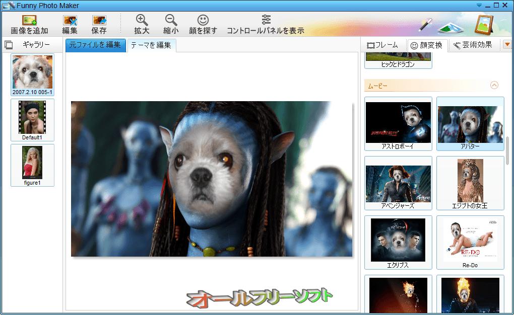 Funny Photo Maker--顔変換--オールフリーソフト