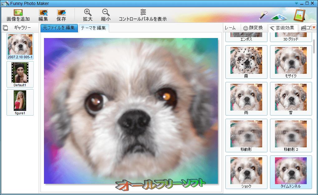 Funny Photo Maker--芸術効果--オールフリーソフト