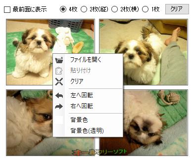 画像結合アプリ--オールフリーソフト