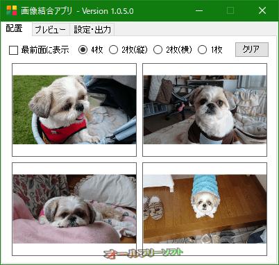 画像結合アプリ--画像選択後--オールフリーソフト