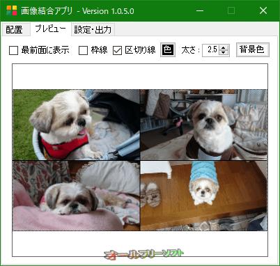 画像結合アプリ--プレビュー--オールフリーソフト