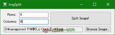 ImgSplit--画像選択後--オールフリーソフト