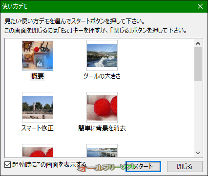 Picture Cutout Guide Lite--使い方デモ--オールフリーソフト