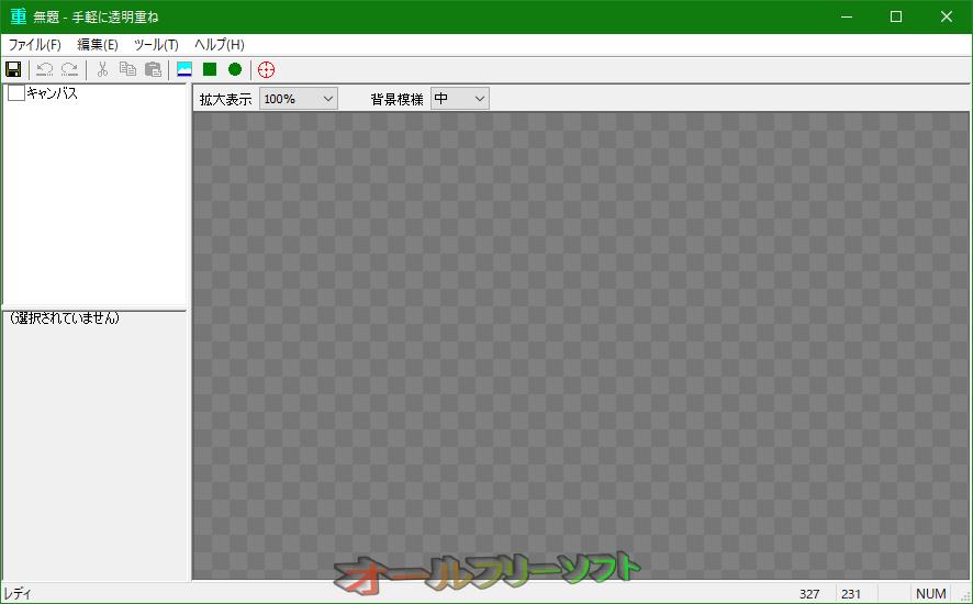 手軽に透明重ね--起動時の画面--オールフリーソフト