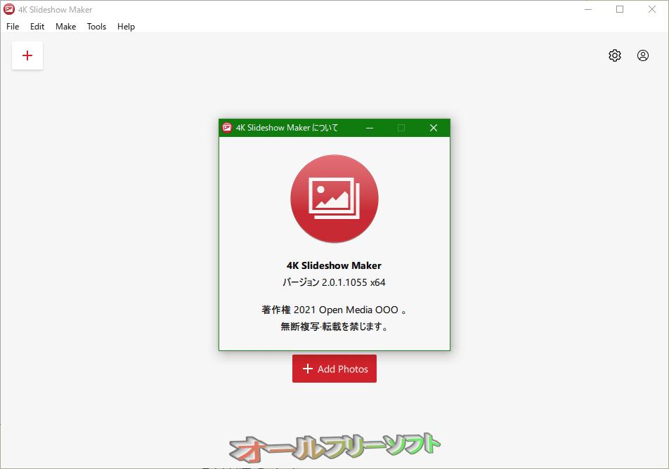 4K Slidshow Maker--About--オールフリーソフト