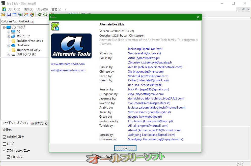 Alternate ExeSlide--インフォ--オールフリーソフト