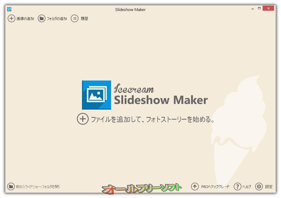 Icecream Slideshow Maker--起動時の画面--オールフリーソフト