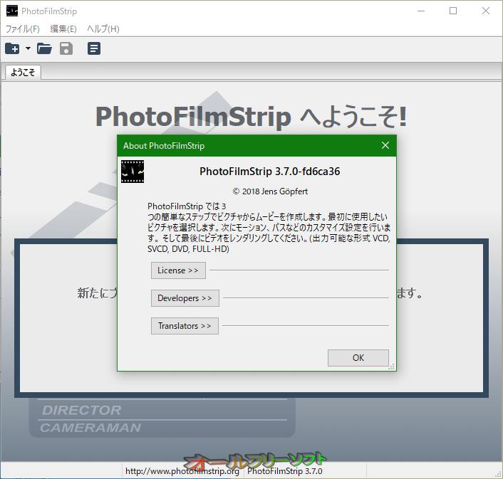 PhotoFilmStrip--情報--オールフリーソフト