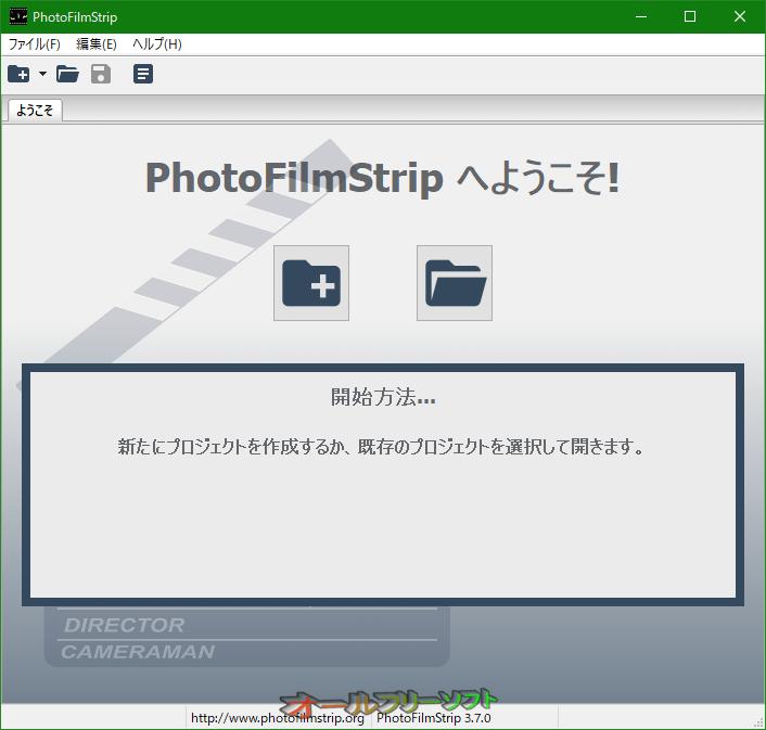 PhotoFilmStrip--PhotoFilmStripへようこそ!--オールフリーソフト